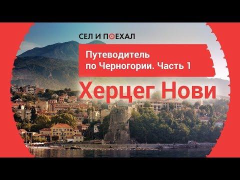 Черногория -  Херцег Нови. Путеводитель от Сел и Поехал. Часть 1