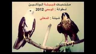 شيلة المعاني الوسمي 2012