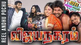 Vijayanakaram | Reel Anthu Pochu Epi 29 | Old Movie Troll Review | Madras Central