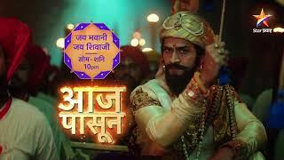 Jai Bhawani Jai Shivaji Trailer