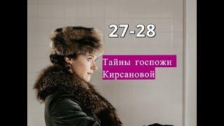 Тайны госпожи Кирсановой сериал с 27 по 28 серию Анонс Содержание серии