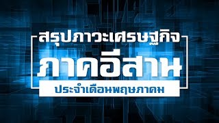Thaichamber NEWs,สรุปเศรษฐกิจภูมิภาค,ภาคอีสาน ประจำเดือนพฤษภาคม