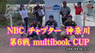 NBCチャプター神奈川 第6戦 9.27