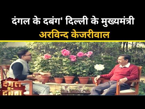 दंगल के दबंग' दिल्ली के मुख्यमंत्री अरविंद केजरीवाल सहारा समय पर