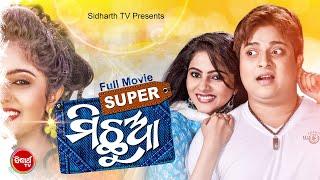 SUPER MICHHUA - SUPERHIT HD ODIA FULL FILM - ସୁପର ମିଛୁଆ | Babusan,Jhilik | Sidharth TV