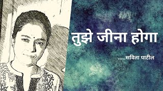 Hindi Kavita : हिन्दी कविता : Motivational Poem : तुझे जीना होगा : Savita Patil #kavitabysavitapatil - Download this Video in MP3, M4A, WEBM, MP4, 3GP