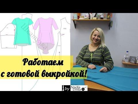 Как работать с готовой выкройкой! Обзор готовой выкройки с сайта  Шкатулка! by Nadia Umka!