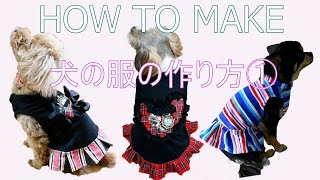 Sewing Pattern 犬 服 1 の 作り方 How To Make Easy Dog Clothes Dresses For Homemade Clothing 【 Nideru 】
