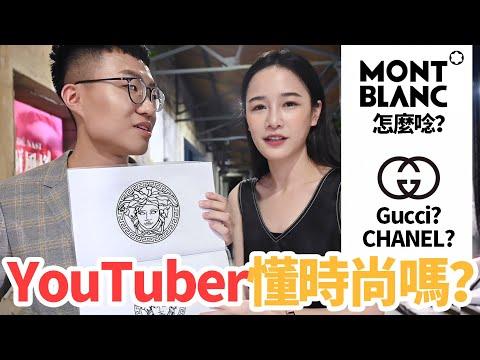 YouTuber時尚大考驗