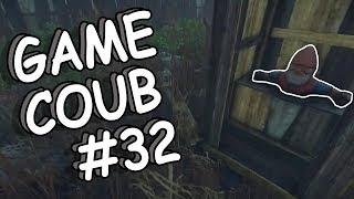 GAME COUB #32 | ЛУЧШИЕ ПРИКОЛЫ ИЗ ИГР