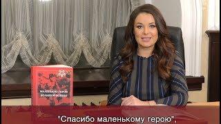 """Всероссийский конкурс """"Спасибо маленькому герою"""" 2019"""