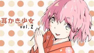 【公式】耳かき少女 Vol.2【耳かきボイス】