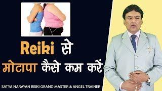 Reiki For Fat Loss || Fat Loss Tips // Satya Narayan Reiki Grand Master