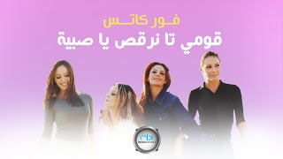 تحميل اغاني The 4 Cats - Oumi Tanor'oss Ya Sabiyi فور كاتس - قومي تا نرقص يا صبية MP3
