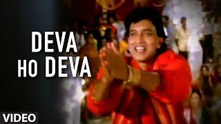 Deva Ho Deva [Full Song] | Ilaaka | Mithun Chakraborty