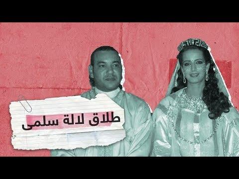 نهاية رسمية لقصة زواج محمد السادس بالأميرة لالة سلمى