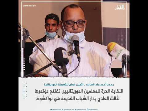 النقابة الحرة للمعلمين الموريتانيين تفتتح مؤتمرها الثالث العادي بدار الشباب القديمة في نواكشوط