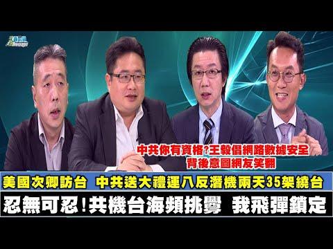《政經最前線-無碼看中國》200920-EP86中共你有資格?