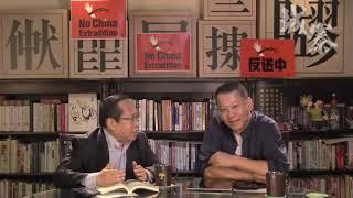 權貴資本主義下的維權運動 - 04/05/19 「還看歷史」長版本