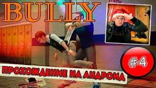 Bully: Anniversary Edition прохождение на андроид || Приколы на Хеллоуин / Скейтборд (Серия 4)