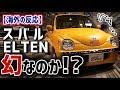 【海外の反応】衝撃!!「スバル・ELTEN」幻のコンセプトモデル、スバル・360をモチーフにしたフルタイム4WDハイブリッドが話題に!