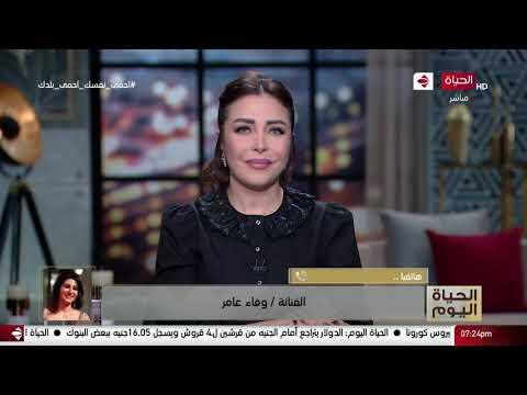 وفاء عامر: لا أتخيل الحياة بدون رجاء الجداوي