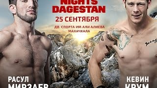Видео боя Расула Мирзаева и Кевина Крума | Fight videos Rasul Mirzaev and Kevin Krum