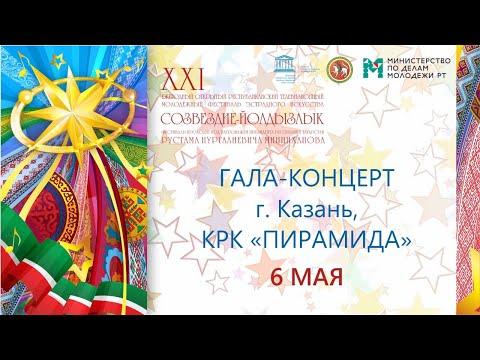 Гала-концерт XXI фестиваля «Созвездие-Йолдызлык» в КРК «Пирамида». 6 Мая 2021 года.