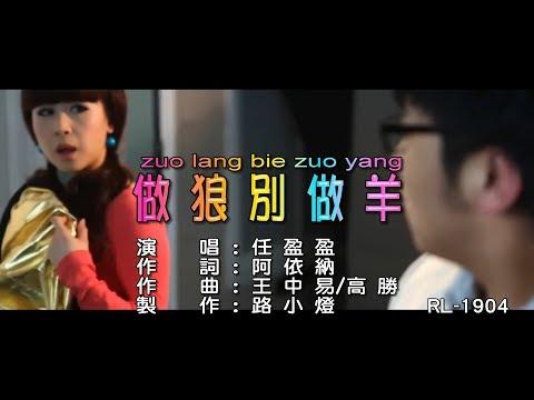 任盈盈–做狼別做羊 (1080P) KTV