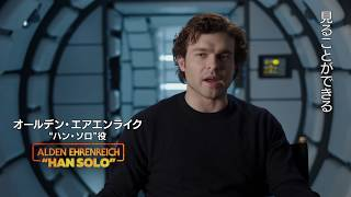 映画『ハン・ソロ/スター・ウォーズ・ストーリー』特別映像