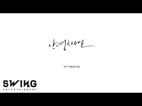 김재환(Kim Jaehwan) - 안녕하세요(Begin Again) MV Making Film