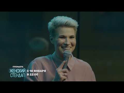 ЖЕНСКИЙ СТЕНДАП: Зоя Яровицына про секс втроем и юмор в браке видео