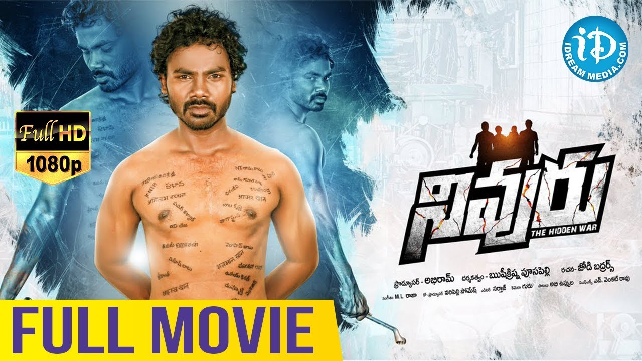 Nivuru Telugu Full Movie