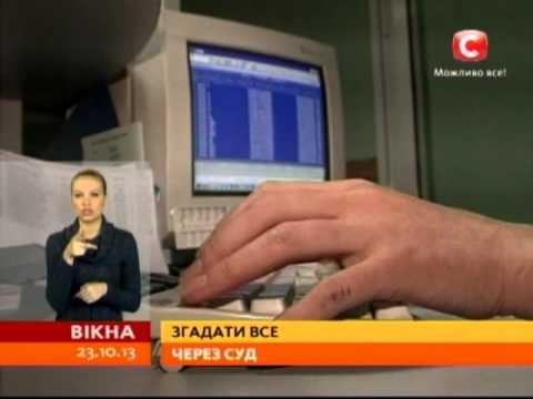 Суд отменил срок давности по зарплате - Вікна-новини - 23.10.2013