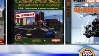 CD и DVD для подготовки водителей