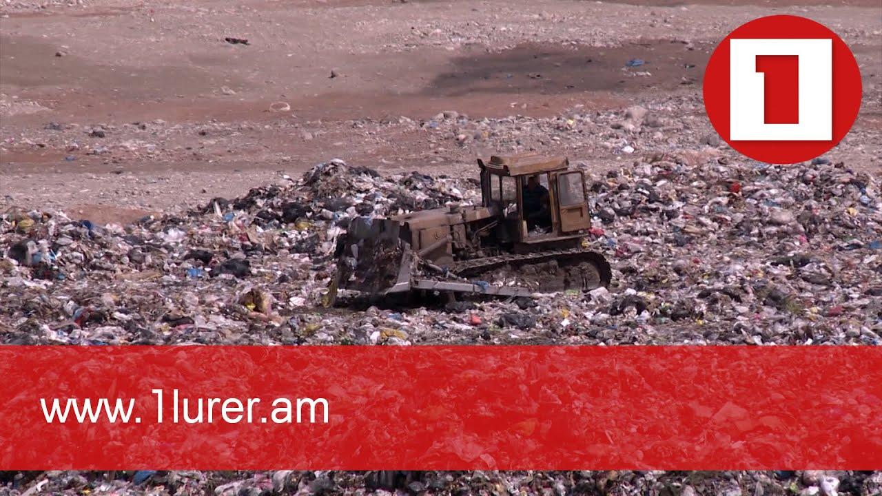 Նուբարաշենի աղբանոցի 70 տոկոսը՝ հողի տակ