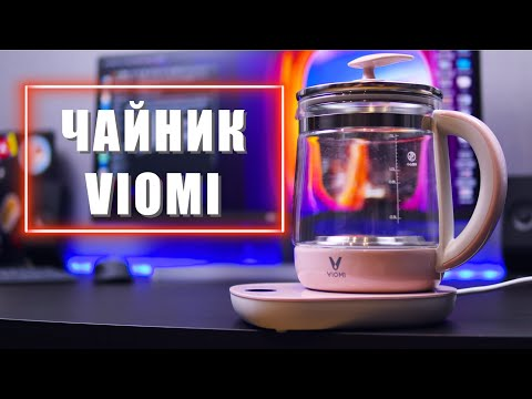 Чайник Viomi Multifunctional Health-Preserving Electric Kettle - Обзор!