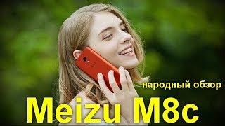 Meizu M8c: полноэкранный преемник бюджетного M5c