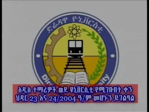 Dire Dawa University: Entrance Date Announcement For New 1st