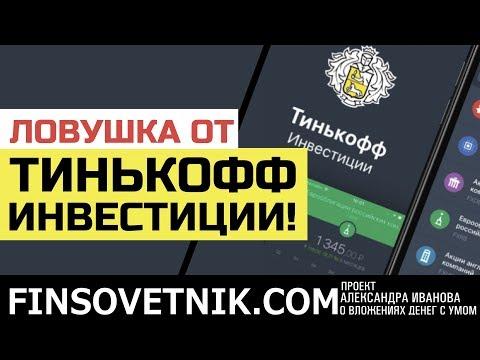 Ловушка сервиса Тинькофф Инвестиции