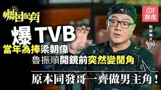 【矚目配角】魯振順爆當年被TVB高層指扮大牌:一打嚟就粗口問候