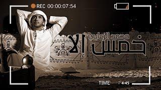 تحميل و مشاهدة محمد الزعابي - خمس إلا (حصرياً) MP3