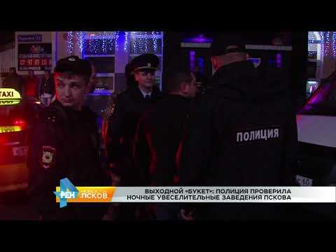 Новости Псков от 11.10.2017 # Рейд УМВД по ночным клубам Пскова