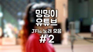 JFla(제이플라) 노래 모음 #2┃JFla Best Cover 27 Songs