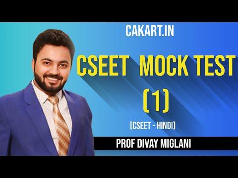 CSEET MOCK TEST 1