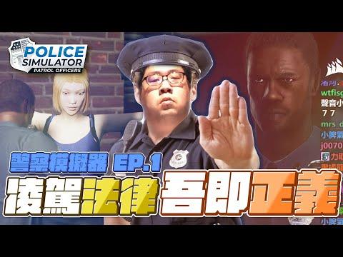 國動玩警察模擬器凌駕法律!