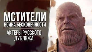 «Мстители: Война Бесконечности» — Актеры русского дубляжа | Avengers: Infinity War (MARVEL 2018)