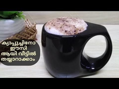 How To Make Cappuccino At Home In Malayalam||Perfect Cappuccino||ഈസി ആയി ക്യാപ്പുച്ചിനോ ഉണ്ടാക്കാം||