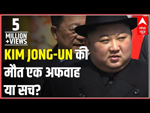 , title : 'What Is Kim Jong-un's Actual State? | ABP News'