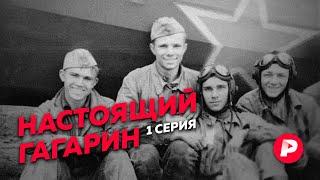 Как Юрий Гагарин стал первым космонавтом Земли / Редакция